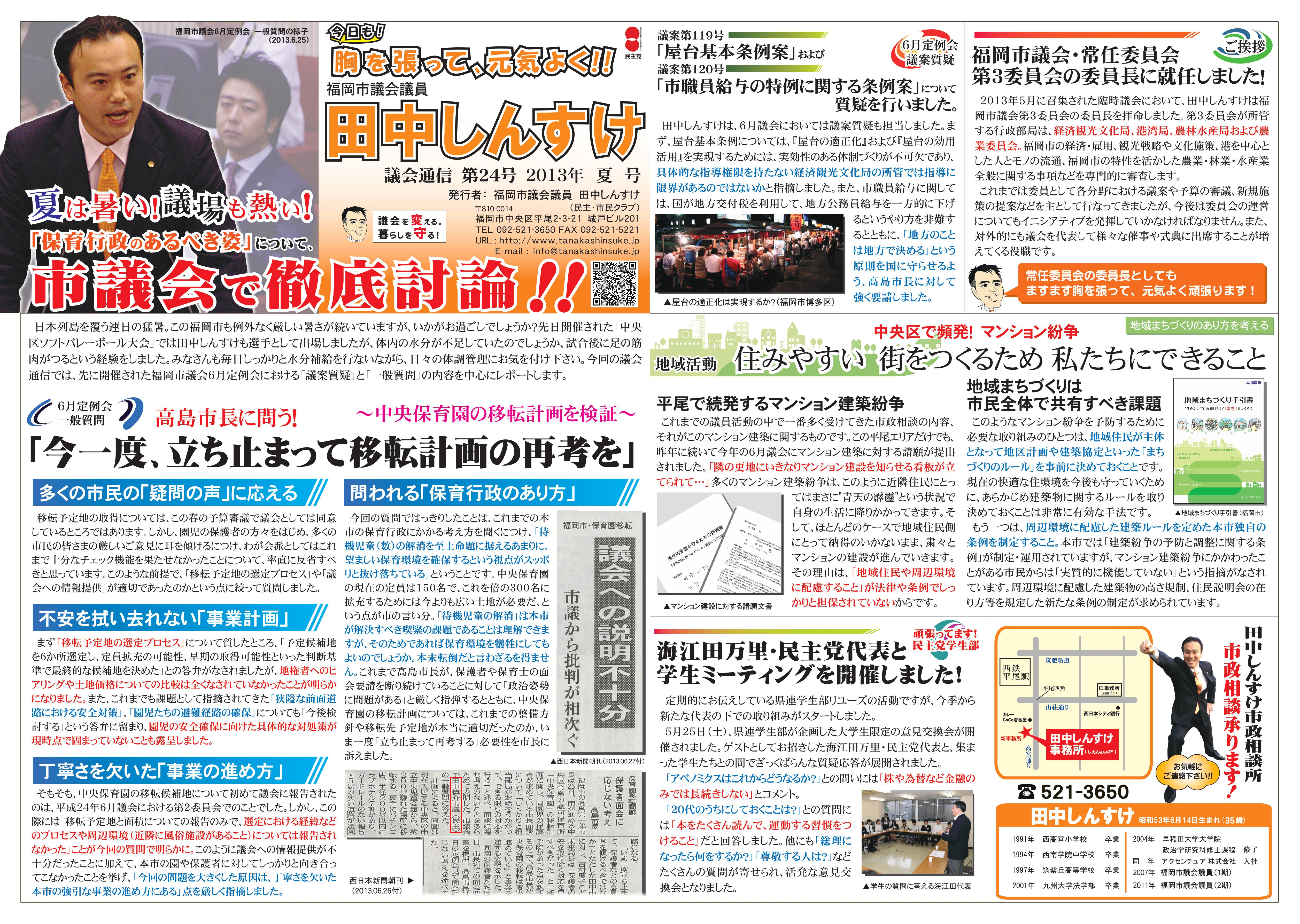 f_press_24_01
