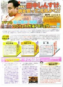 f_press_09_01