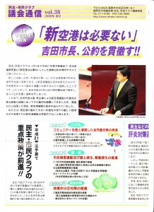press_38_01