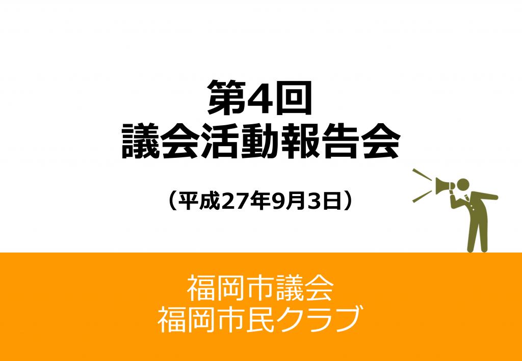 第4回議会活動報告会_プレゼン資料-1