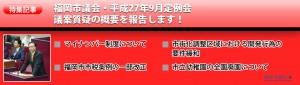 201509_gikai