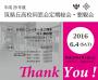 【平成28年度】筑紫丘高校同窓会総会をやりますよ!