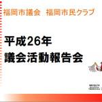 議会活動報告会2014