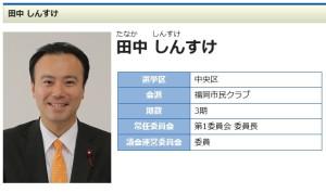 福岡市議会ホームページ