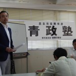 政治思想について学ぶ!(青政塾第4回講座)
