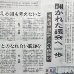 『議会改革特別委員会』が発足!