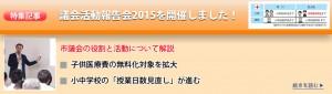 201509_gikai_02