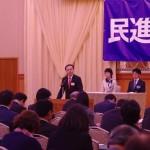 民進党福岡県連の結成大会