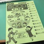 福岡市の「出前講座」をご利用ください!