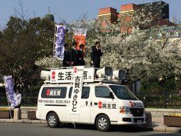 街頭演説 写真