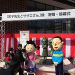 西南学院が「町子先生とサザエさん」像を寄贈!