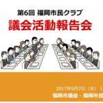 今年もやります!福岡市民クラブ「議会活動報告会」!